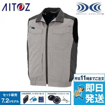 AZ-30697SET アイトス 空調服 フルハーネス対応ベスト(男女兼用)