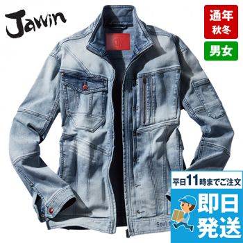 自重堂Jawin 53000[秋冬用]コーデュラ(R)ストレッチ デニムジャンパー(男女兼用)