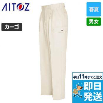 アイトス AZ5564 エコサマー裏綿 カーゴパンツB(2タック)