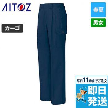 アイトス AZ5404 ネクスティ カーゴパンツ(2タック)