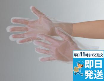エンボスクリアー手袋HH ポリエチレン