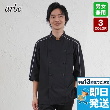 BC-7123 チトセ(アルベ) ブランチ/パイピングコックジャケット七分袖/(男女兼用)