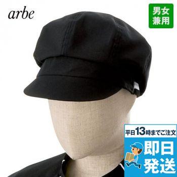 BC-7133 チトセ(アルベ) ハンチングキャップ(男女兼用)