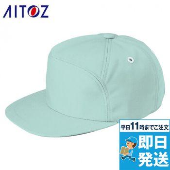 AZ-8617 アイトス ムービンカット ワークキャップ(男女兼用)