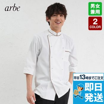 AS-7609 チトセ(アルベ) コックシャツ/七分袖(男女兼用)