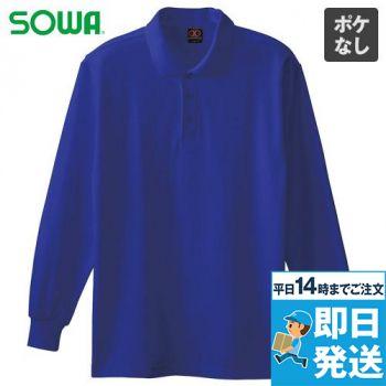 0080 桑和 TC長袖ポロシャツ(ポケ