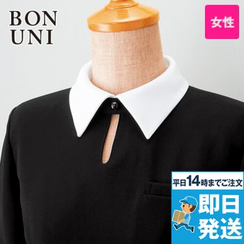 18205 BONUNI(ボストン商会) 替カラー(シャツ)(女性用)