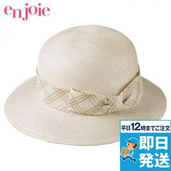 en joie(アンジョア) OP118 帽子 麦わらタイプ