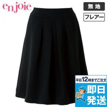 en joie(アンジョア) 51643 [通年]シワになりにくいフロントタックのフレアースカート 無地
