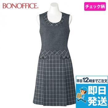 BONMAX LO5103 [通年]エミュ ジャンパースカート チェック ツイード素材