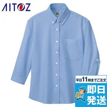 AZ7875 アイトス オックスボタンダウンシャツ/七分袖(女性用)