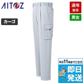 アイトス AZ60421 [秋冬用]カーゴパンツ(1タック)(男女兼用)