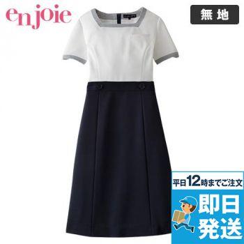 en joie(アンジョア) 66420