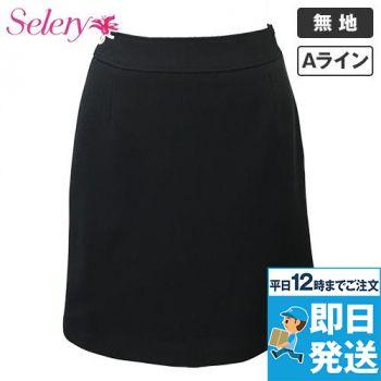S-15980 15981 SELERY(セロリー) [春夏用]ニットなのに格段に涼しい!洗濯機で洗えるAラインスカート 無地