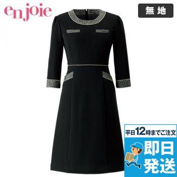 en joie(アンジョア) 61690
