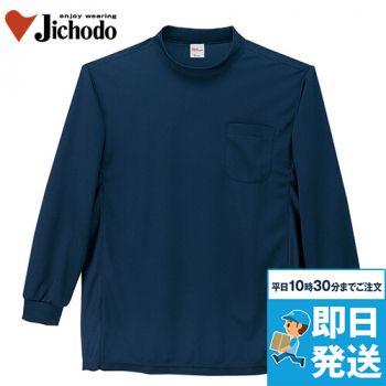 吸汗速乾長袖ローネックシャツ