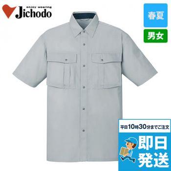 自重堂 85414 [春夏用]エコ 3バリュー 半袖シャツ(JIS T8118適合)