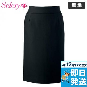 S-15920 SELERY(セロリー) [通年]魅せスカート(メリハリキレイ) 無地