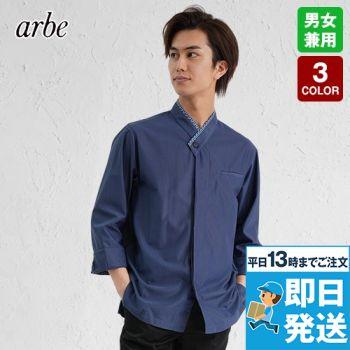 AS-8011 チトセ(アルベ) 和風シャツ/七分袖(男女兼用)