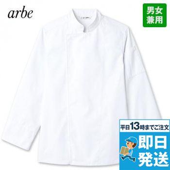 AS-8103 チトセ(アルベ) コックコート/長袖(男女兼用)