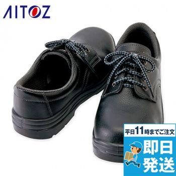 アイトス AZ-59811 安全靴 ウレ