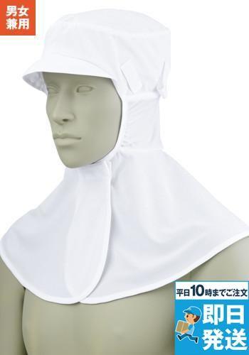 頭巾帽子(男女兼用)(9-948)