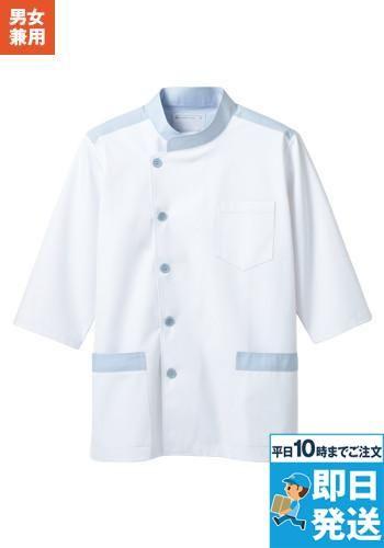 七分袖 調理白衣(男女兼用)