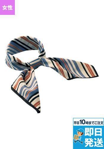 [住商モンブラン]飲食 ループ付スカーフ