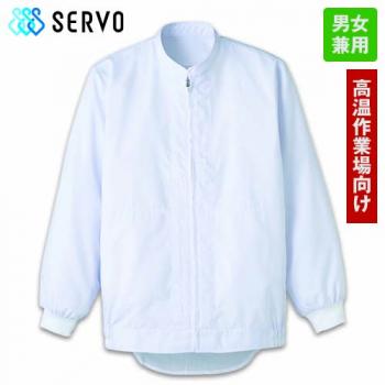 DC-513 Servo(サーヴォ) アクアクール ジャンパー/長袖(男女兼用)