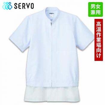 CD-637 Servo(サーヴォ) クールフリーデ ジャンパー/半袖(男女兼用)