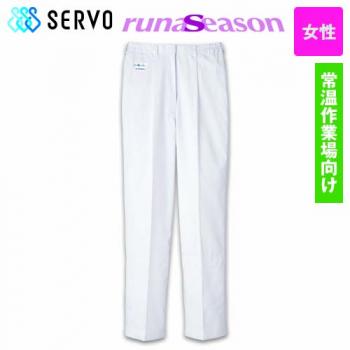 RNH5621 Servo(サーヴォ) [ルナシーズン]パンツ(女性用)