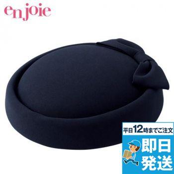 en joie(アンジョア) OP501 帽子