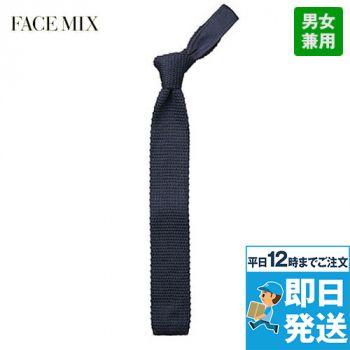 FA9192 FACEMIX ニットタイ