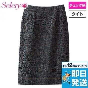 S-16629 SELERY(セロリー) [秋冬用]ツイード・タイトスカート