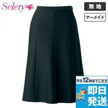 S-16680 16681 SELERY(セロリー) [春夏用]マーメイドスカート 360°美シルエット