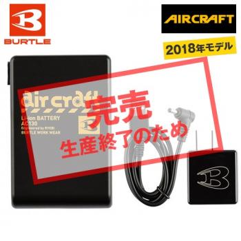空調服 バートル AC130 エアークラ
