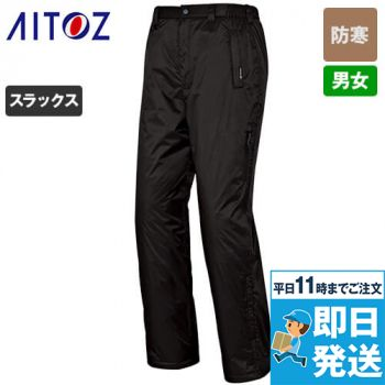 AZ50117 アイトス 防寒パンツ(男