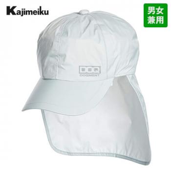 カジメイク C1 [通年]レインキャップ(男女兼用)