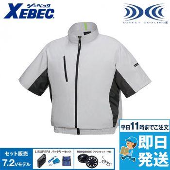 ジーベック XE98004SET [春夏用]空調服セット 半袖ブルゾン ポリ100%