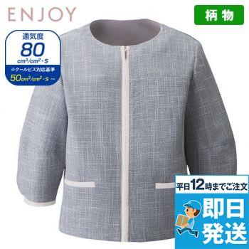 ESJ731 enjoy ライトジャケット [ツイード/吸汗速乾/吸熱冷感/消臭