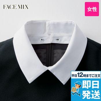 FA9324 FACEMIX 替え襟(女性用)