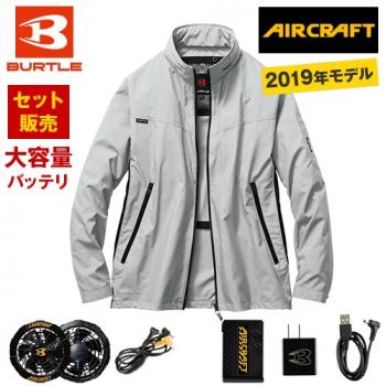 AC1111SET バートル エアークラフトセット 長袖ジャケット(男女兼用) ポリ100%