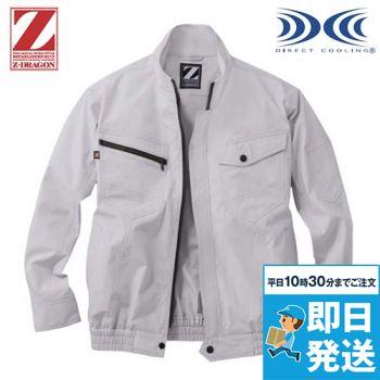 自重堂 74020 [春夏用]Z-DRAGON 空調服 長袖ブルゾン