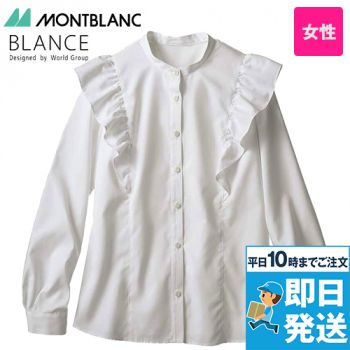 BW2001 MONTBLANC ブラウス/長袖(女性用) スタンドカラー