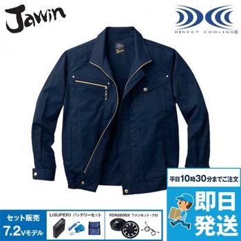 54020SET 自重堂JAWIN 空調服 制電 長袖ブルゾン