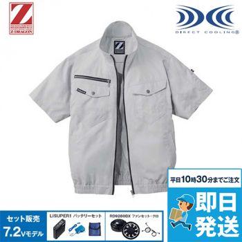 自重堂Z-DRAGON 74090SET [春夏用]空調服セット 半袖ブルゾン ポリ100%