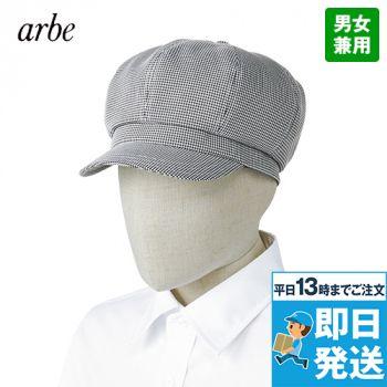 AS-8618 チトセ(アルベ) キャスケット 千鳥格子