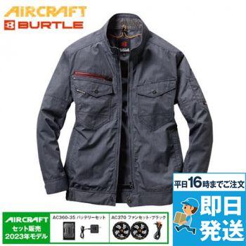 AC7141SET バートル エアークラフトセット 長袖ブルゾン(男女兼用)