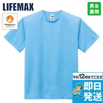 LIFEMAX MS1154 4.3オンスドライTシャツ(ポリジン加工)