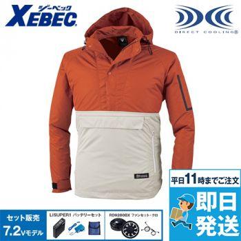 ジーベック XE98018SET [春夏